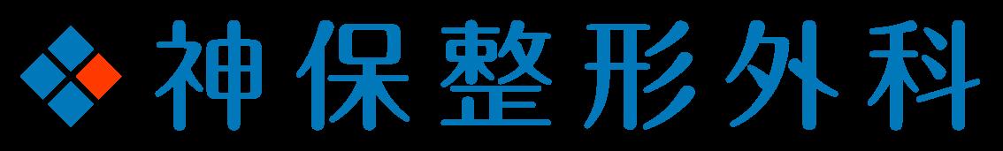 """""""神保整形外科ロゴ"""""""